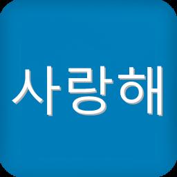 韩语发音字母表下载_韩语发音字母表手机软件下载安卓图片