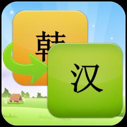 韩语翻译下载_韩语翻译手机软件下载安卓版1.4.图片