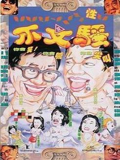 十 月初 五 的 月光 电影 版 粤语