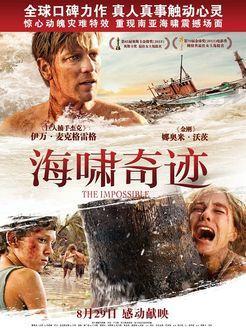 海啸奇迹 英语