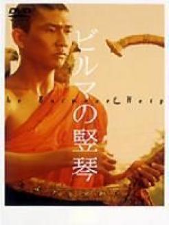 缅甸的竖琴 2009版图片