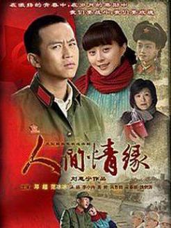 香港电视剧斗智情缘_邓超演过的电视剧