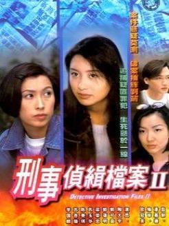 梁荣忠演过的电视剧刘涛电视剧花红花火图片