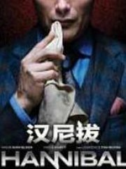 少年汉尼拔剧情简介_汉尼拔第一季_汉尼拔第一季全集_汉尼拔第一季下载