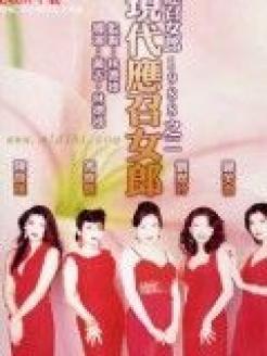 香港伦理电影国语版_现代应召女郎_现代应召女郎在线观看